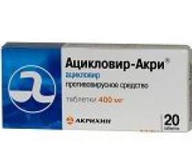 Ацикловір при вагітності, інструкція із застосування фото