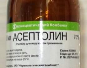 Асептолін фото