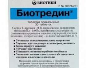 Біотредину фото