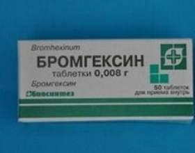 Бромгексин фото