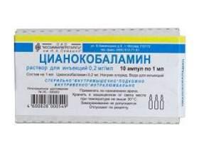 Ціанокобаламін фото