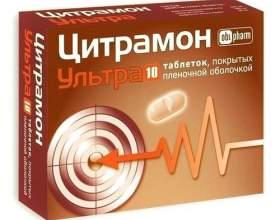 Цитрамон: підвищує або знижує тиск? фото