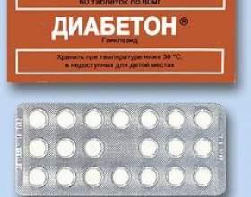 Діабетон фото