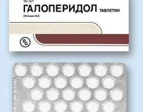 Галоперидол фото
