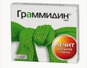 Граммидин фото
