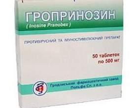 Гропринозин фото