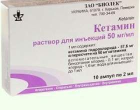 Кетамін фото