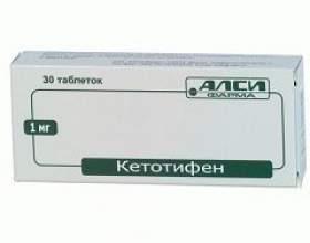 Кетотифен фото