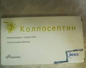 Колпосептин фото