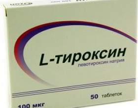Л-тироксин фото