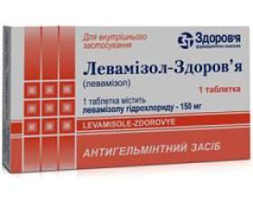 Левамізол фото
