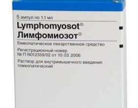 Лімфоміозот фото
