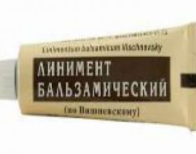 Лінімент бальзамічний за вишневським фото
