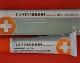 Лінімент синтоміцину фото
