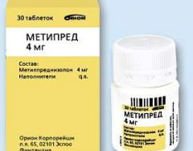 Метипред фото