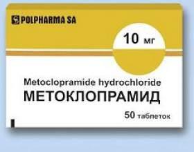 Метоклопрамід фото