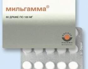 Мильгамма фото