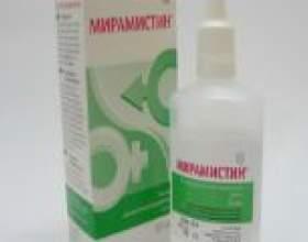 Мірамістин при вагітності, інструкція фото