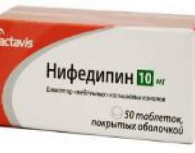 Ніфедипін при вагітності, інструкція фото