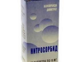 Нитросорбид фото