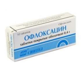 Офлоксацин фото
