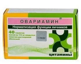 Оваріамін фото