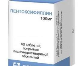 Пентоксифілін фото