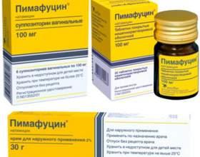Препарат пимафуцин таблетки: інструкція із застосування фото