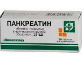 Препарати для лікування підшлункової залози фото