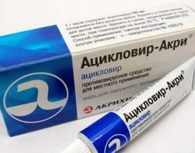 Різні форми препарату ацикловір (таблетки і мазь): інструкція із застосування фото