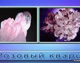 Рожевий кварц камінь властивості фото