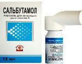 Сальбутамол - інструкція до застосування фото