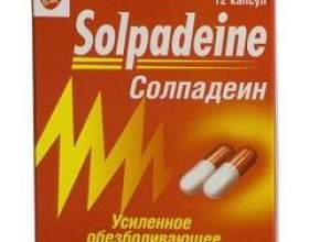 Солпадеїн фото