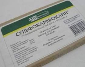 Сульфокамфокаїн фото