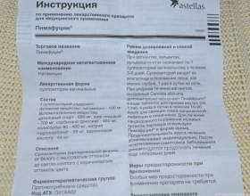 Свічки пимафуцин: відгуки та інструкція із застосування фото