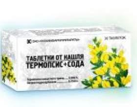 Таблетки від кашлю з термопсисом, як приймати? Відгуки фото
