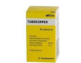 Тамоксифен фото