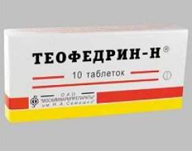 Теофедрин фото