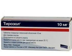 Тирозол фото