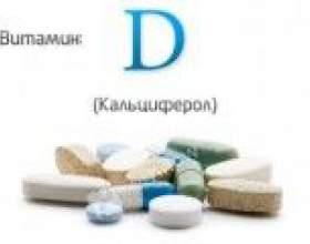 У яких продуктах міститься вітамін д (d)? фото