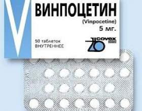 Вінпоцетин фото